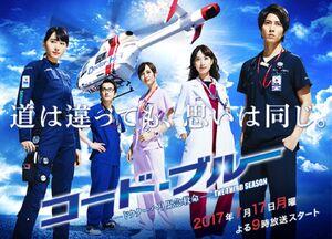 Code Blue FujiTV2017