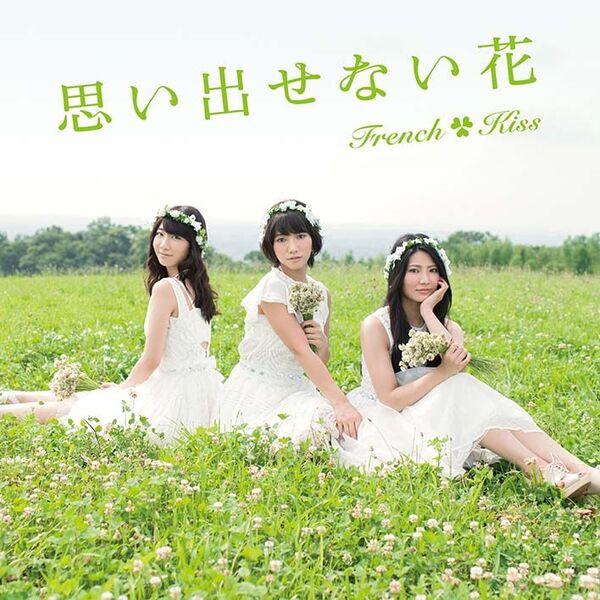 French Kiss - Omoidasenai Hana Type B