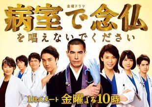Byoshitsu de Nembutsu o Tonaenaide Kudasai TBS2020