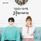 Kim So Hee & Kim Shi Hyun - Sweet Potato X 100