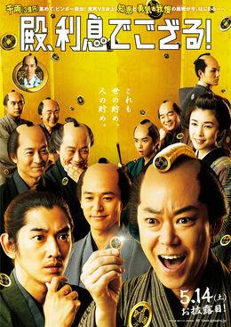 Tono, Risoku de Gozaru! 02