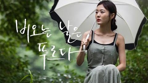 하이니 (HiNi) - 비오는 날은 푸르다 Music Video