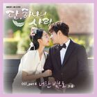 Angel's Last Mission Love OST Part 6
