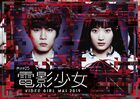 Denei Shojo Video Girl Mai 2019 TV-Tokyo2019