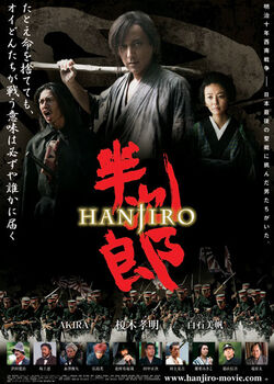 Hanjiro2010