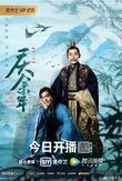 Joy of Life-iQiyi-2019-1