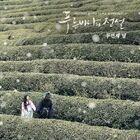 Legend of the Blue Sea OST Score Part2