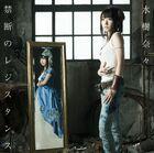 Mizuki Nana - Kindan no Resistance