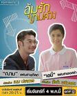 Oum Rak Game Luang-14