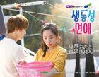 Romance Full of Life-MBC-2017-02