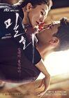 Secret Love AffairTVN2014-1