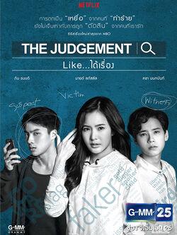 The Judgement-1