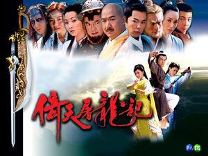 Yi Tian Tu Long Ji000