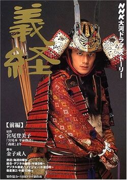 Yoshitsune (2005)