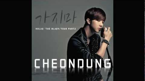 천둥 (Thunder CheonDung) (MBLAQ) -- Don't Go (Single-Audio)