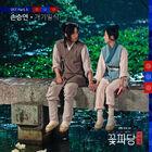 Flower Crew Joseon Marriage Agency OST Part 3