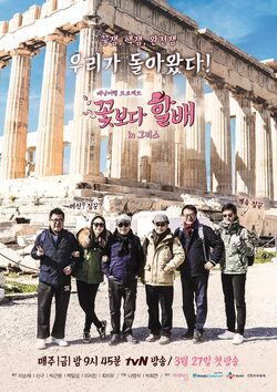 Grandpas over flowers7