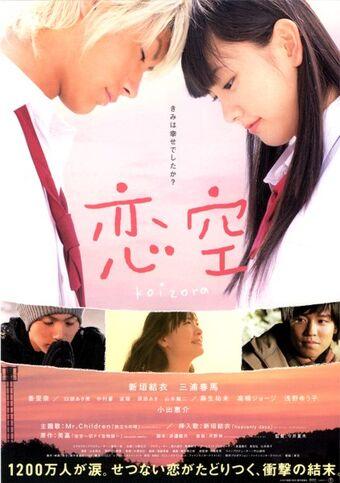 Koizora (Película) | Wiki Drama | Fandom