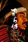 Tatara Samurai 5