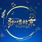Ayanga - Sing for Beijing