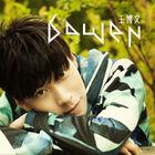 Wang Bowen EP