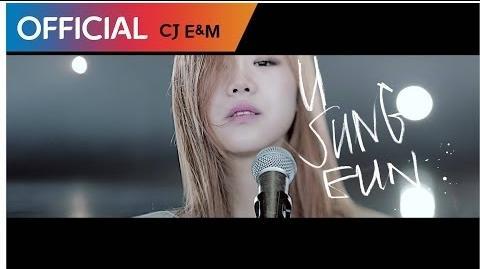 유성은 (U Sung Eun) - Healing MV