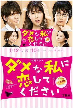 Dame na Watashi ni Koishite Kudasai.1