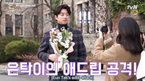 Goblin Ep 13 BTS ENG SUBBED 170113 GongYoo & KimGoEun Chemi-Couple