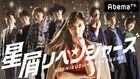 Hoshikuzu Revengers AbemaTV2018