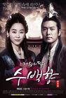 King's Daughter Soo Baek HyangMBC2013-10