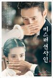 Mr. Sunshine-tvN-2018-0
