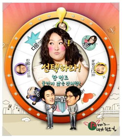 Rude Miss Young-Ae Temporada 8