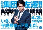 Shudan Sasen!! TBS2019
