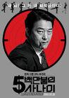 조성하-캐릭터포스터