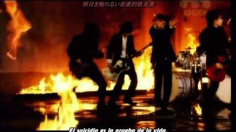 Dir en grey - The final sub español