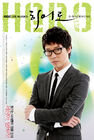 Hero(MBC)200912