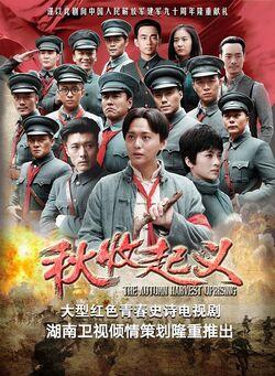 Autumn Harvest Uprising-HunanTV-201701