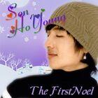 Christmas Present - Son Ho Young