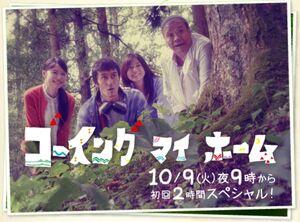 GoingMyHomeFujiTV2012