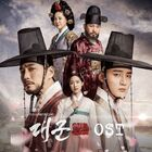 Grand Prince OST