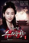 King's Daughter Soo Baek HyangMBC2013