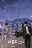 My Holo Love-Netflix-2020-03