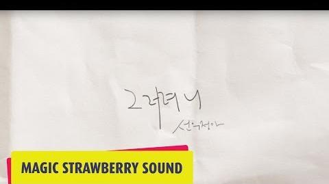 Sunwoo Jung A - Stay Put