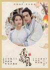 Untouchable Lovers-Hunan TV-201811