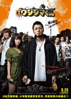 Ushijima the Loan Shark (Movie)
