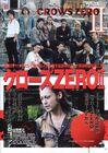Crows Zero 2-2
