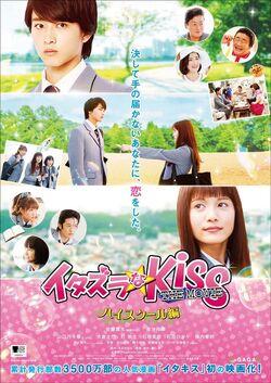 Itazura na Kiss THE MOVIE Parte 1 - 2