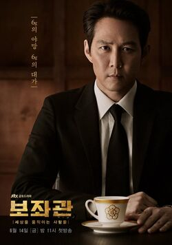 The President's Aide-jTBC-2019-12