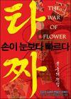 The War Of Flower4