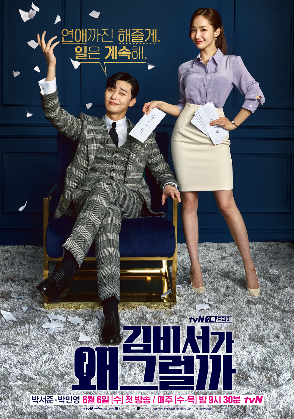 What's Wrong with Secretary Kim-tvN-2018-02